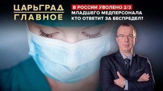 В России уволено 2/3 младшего медперсонала. Кто ответит за беспредел?