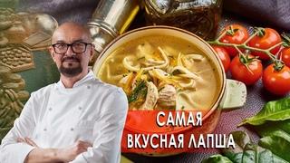 Самая вкусная лапша. Сталик Ханкишиев: о вкусной и здоровой пище. ().