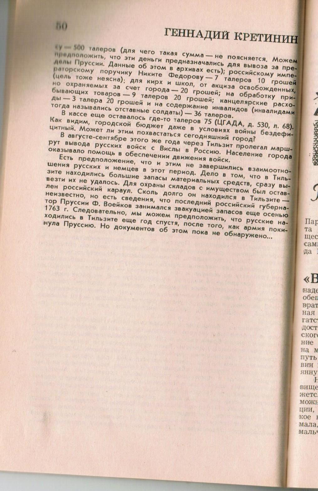 Всё о нашем крае в одном журнале, изображение №13