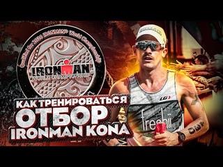 Как тренироваться, чтобы пройти квалификацию на Чемпионат Мира IRONMAN KONA