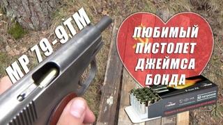 МР 79-9тм | Травматический пистолет Макарова