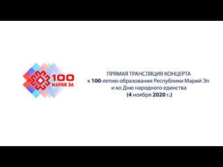 Прямая трансляция концерта к 100-летию образования Республики Марий Эл (4 ноября 2020 г.)