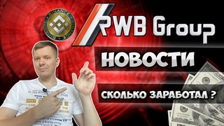 RWB GROUP отзывы, отчет о доходности за пол месяца   Новости фонда rwb group