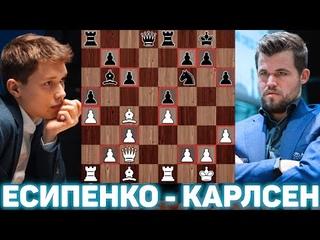 Затишье перед БУРЕЙ! Магнус Карлсен - Андрей Есипенко. Шахматы