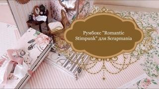 #ScrapMania_tm Румбокс  Romantic stimpunk