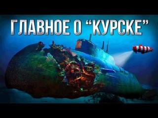 """История подлодки К-141 """"Курск"""""""