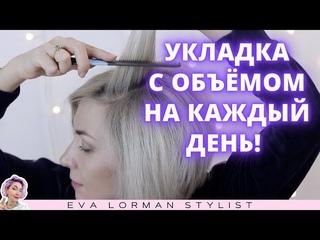Укладка волос с объёмом в домашних условиях на каждый день! Ева Лорман