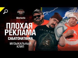 Плохая реклама Сабатонатанка - музыкальный клип от Студия ГРЕК и Wartactic World of Tanks