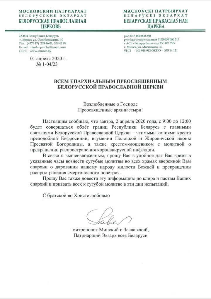 Глава БПЦ облетит границы Беларуси с мощами и молитвами о прекращении коронавируса