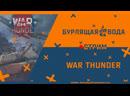 War Thunder Бурлящая Вода Стрим (19.10.2019)