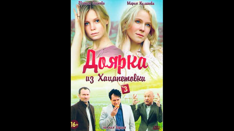 Доярка из Хацапетовки 3 2011 серии 11 13