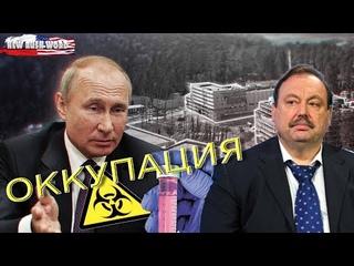 Геннадий Гудков: «Их сдерживает Новичок»