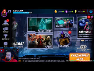 Marvel Strike Force | Фармим ПвП | Тестим Барона Земо