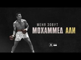 Меня зовут Мохаммед Али (HD)  Новый фильм Исторический Спортивный (2020)
