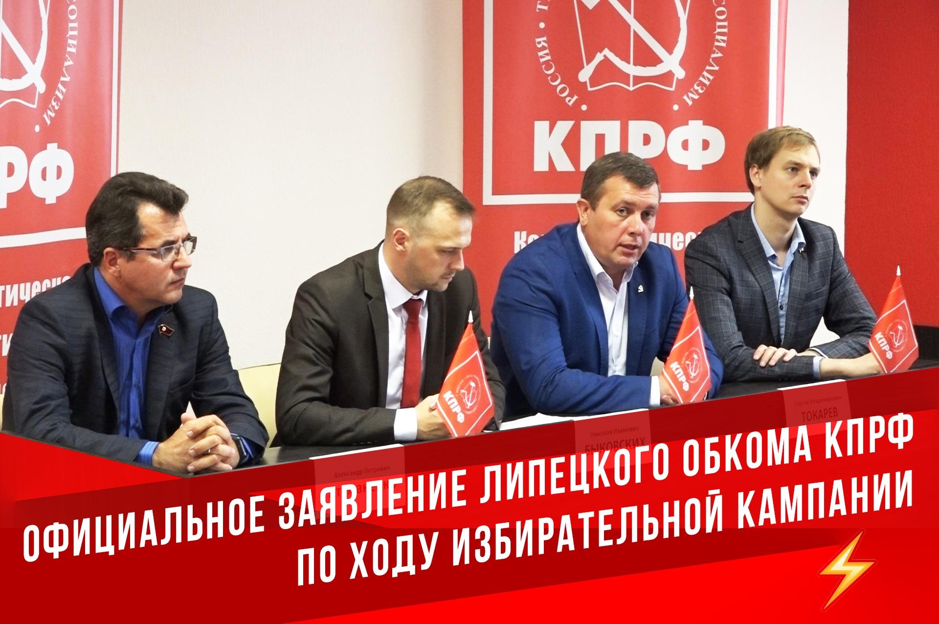 Официальное заявление Липецкого обкома КПРФ по ходу избирательной кампании в регионе.