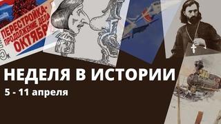 """НЕДЕЛЯ В ИСТОРИИ: убийство Гапона, день рождения слова """"перестройка"""", """"Нос"""" Гоголя, """"Русские витязи"""""""