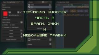 Top-Down Shooter в Gamemaker. Часть 2 - Враги, очки и небольшие правки   Урок по Gamemaker Studio 2