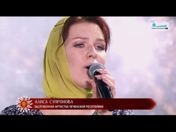 Алиса Супронова Нана Мама на чеченском Добровидение 2020