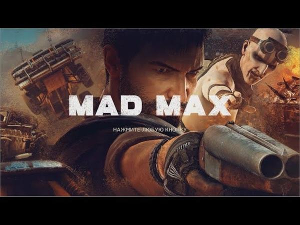 Mad Max Часть 6: Помощь Брюхорезу