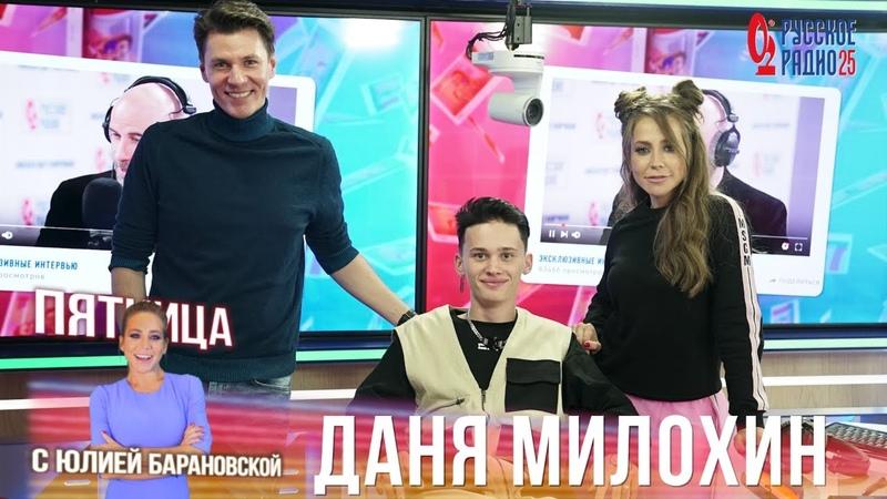 Даня Милохин в шоу Всё к лучшему на Русском Радио