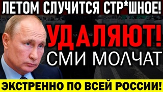 СРОЧНО К ПОКАЗУ! БЛ0.КИРУЮТ ВЕЗДЕ! ПУТИН ПРИГОТОВИЛ НЕЧТО! —  — Владимир Путин