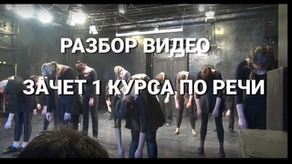 "Разбор видео ""Зачет 1 курса по речи"""