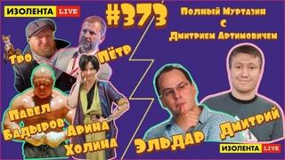 🔴☣️ИЗОЛЕНТА live #373 Арина Холина vs. Павел Бадыров || Эльдар Муртазин и Дмитрий Артимович