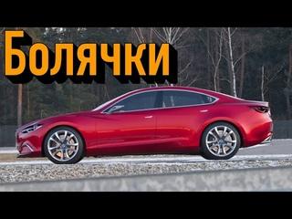 Mazda6 III (GJ) проблемы | Надежность Мазда 6 3 с пробегом