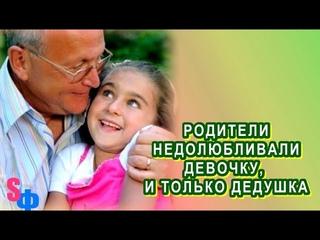 Родители недолюбливали маленькую Ирочку - только дедушка помогал внучке и оставил ей  наследство