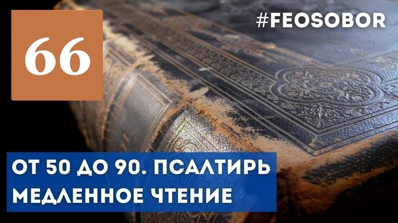 Псалом 66 Цикл лекций От пятидесятого до девяностого в Феодоровском соборе