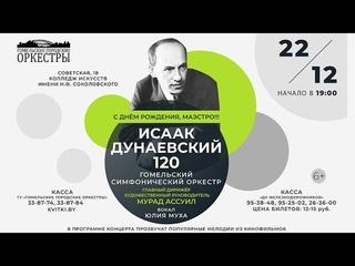 ИСААК ДУНАЕВСКИЙ 120!  ()
