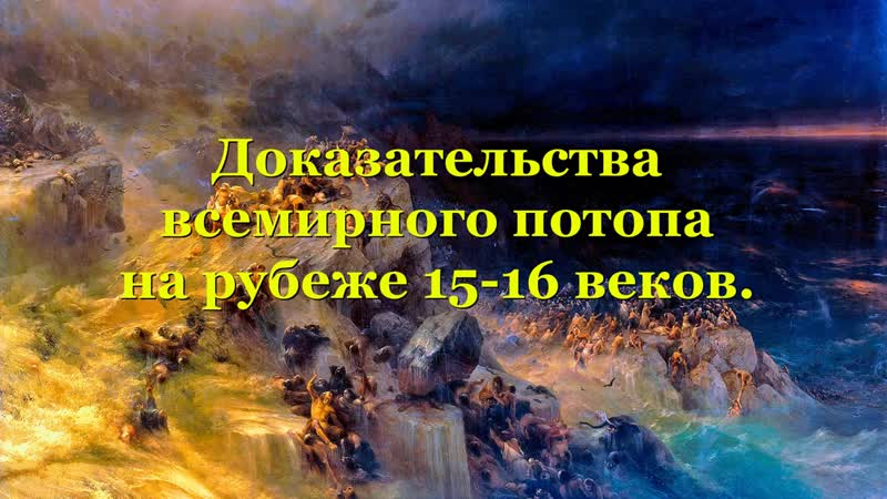 🔥👍🏻Доказательства всемирного потопа на рубеже 15 16 веков