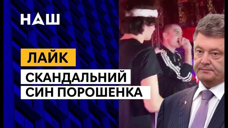 Русские в Лондоне футболка Russia син Порошенка потрапив у черговий скандал ЛАЙК НАШ 25 02