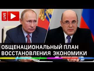 Путин и Мишустин обсуждают общенациональный план восстановления экономики. Прямая трансляция