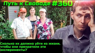 #360 Две маленьких победы и подробности гибeли всей семьи после немодной процедурки