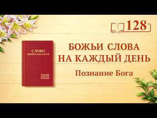Божьи слова на каждый день   «Сам Бог, уникальный Бог III»   (отрывок 128)
