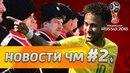 Новости ЧМ-2018 Казаки против геев. Лерой Сане мимо ЧМ. Супергол Неймара!