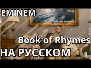 Eminem - Book of Rhymes (Книга Рифм) (Русские субтитры / перевод / rus sub)