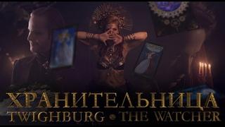 ТВАЙБУРГ - ХРАНИТЕЛЬНИЦА | TWIGHBURG - THE WATCHER | 1S1E