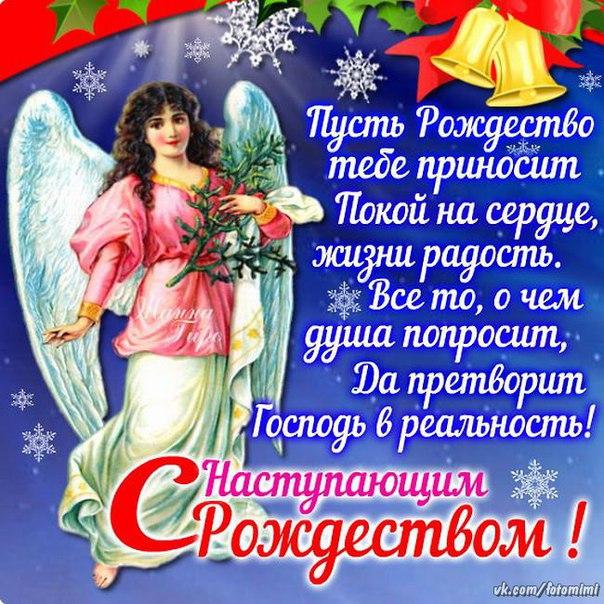 Красивые поздравление с наступающим рождеством