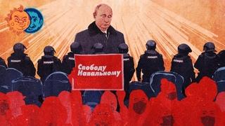 Плющев и Наки: Ремонт во дворце Путина, Навальный в СИЗО, протесты в России, отравители из ФСБ