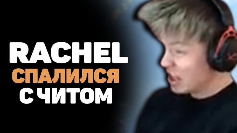 RACHEL Спалился С Читом   ТОП МОМЕНТЫ КС ГО