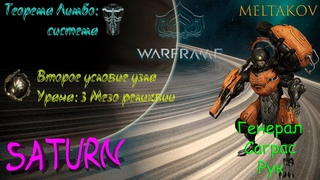 Warframe #28 | Теорема Лимбо | Сатурн: Helene; Tethys | Генерал Саргас Рук!!! | Разрыв бездны Мезо