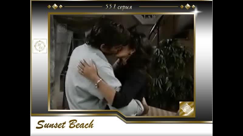Sunset Beach 551 Любовь и тайны Сансет Бич 551 серия