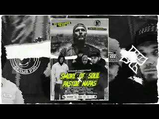 Smoke of soul x pastor napas (оу74) 20.12.19 пермь