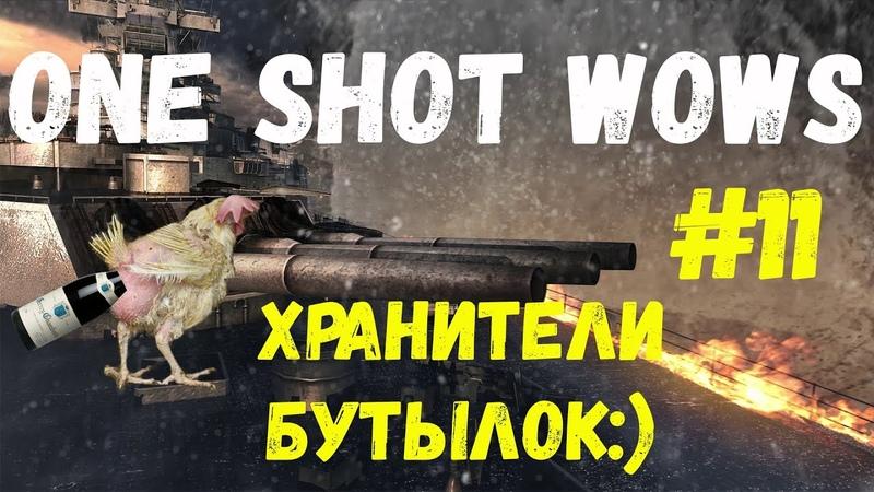 One Shot WoWS Выпуск 11 Хранители бутылок 🐔