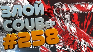 ЗЛОЙ BEST COUB Forever #258 | anime amv / gif / mycoubs / аниме / mega coub