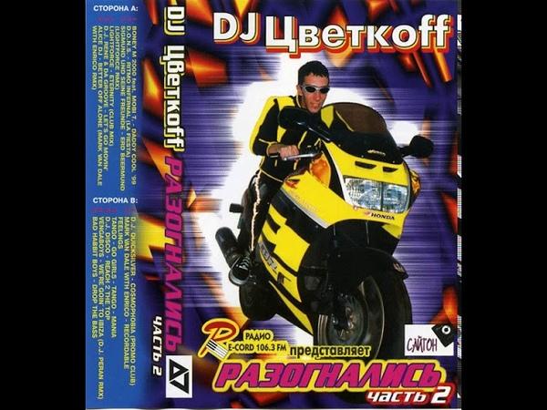 DJ Цветкоff Разогнались Часть вторая 1999 Cassette mixed compilation