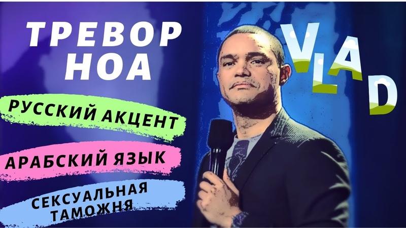 Тревор Ноа РУССКИЙ АКЦЕНТ АРАБСКИЙ ЯЗЫК Stand Up