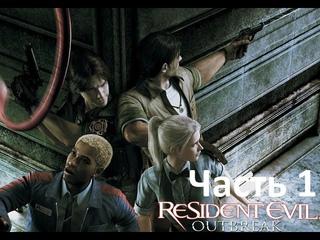 Прохождение Left 4 Dead 2 Мастерская Steam карта resident evil outbreak часть 1